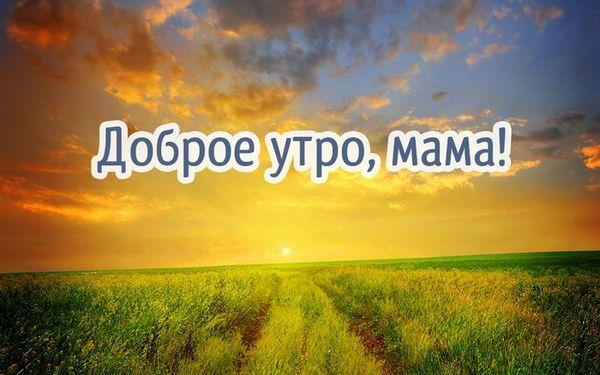 Красивая открытка маме с добрым утром