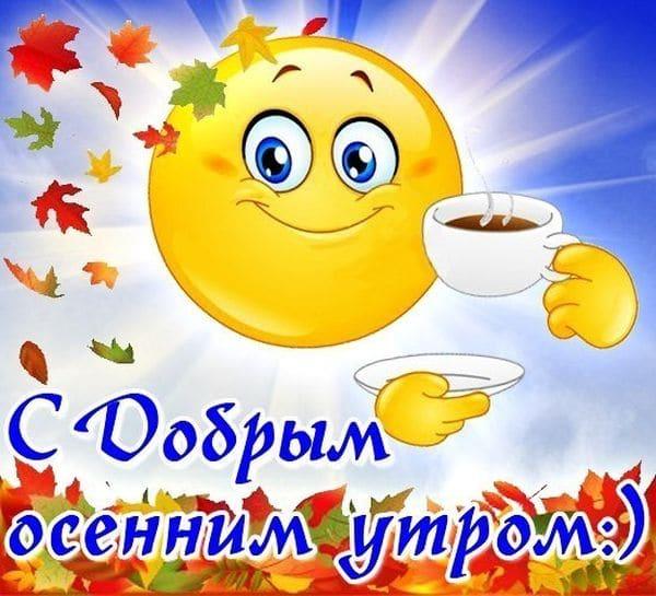 Открытка с пожеланием доброго осеннего утра