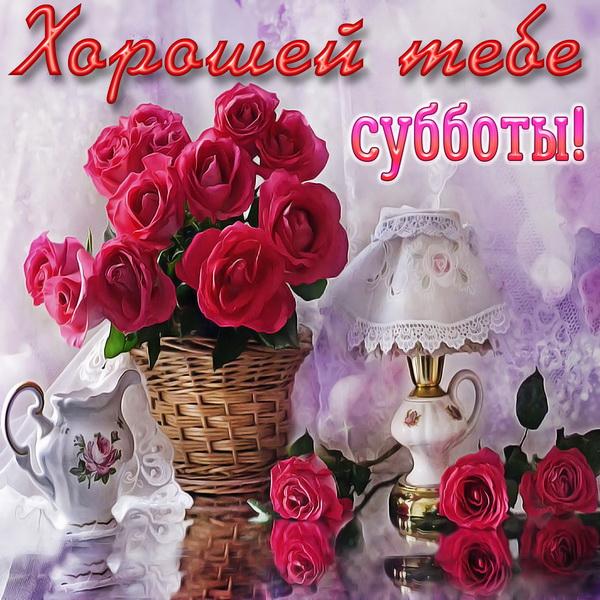 Цветы любимой в раннее суботнее утро