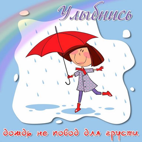 Улыбнись - дождь не повод для грусти