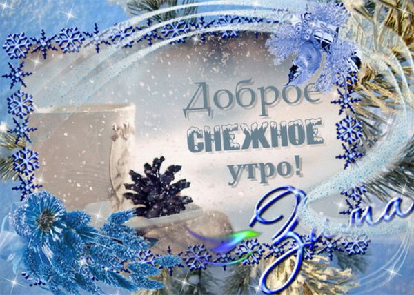 Доброе снежное утро