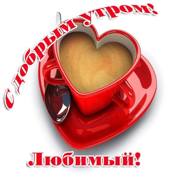 Картинка с кофе и добрым утром мужчине