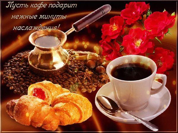 Пусть кофе подарит нежные минуты наслаждения