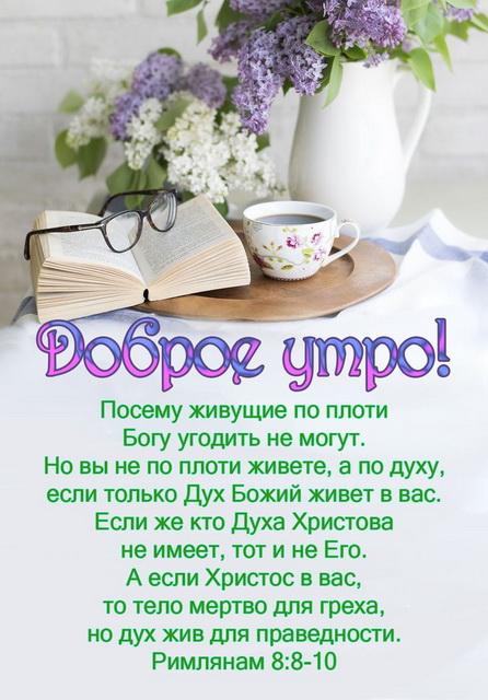 Картинка с пожеланием доброго утра для православных