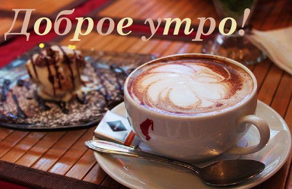 Картинка с добрым утром и чашкой кофе