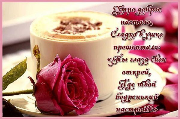Открытка с красивым пожеланием доброго утра любимой