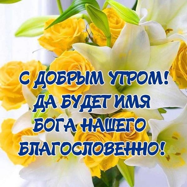 С добрым утром - да будет имя Бога нашего благословенно