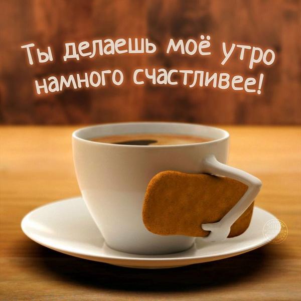 Ты делаешь мое утро намного счастливее
