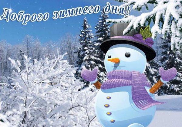 Доброго зимнего дня