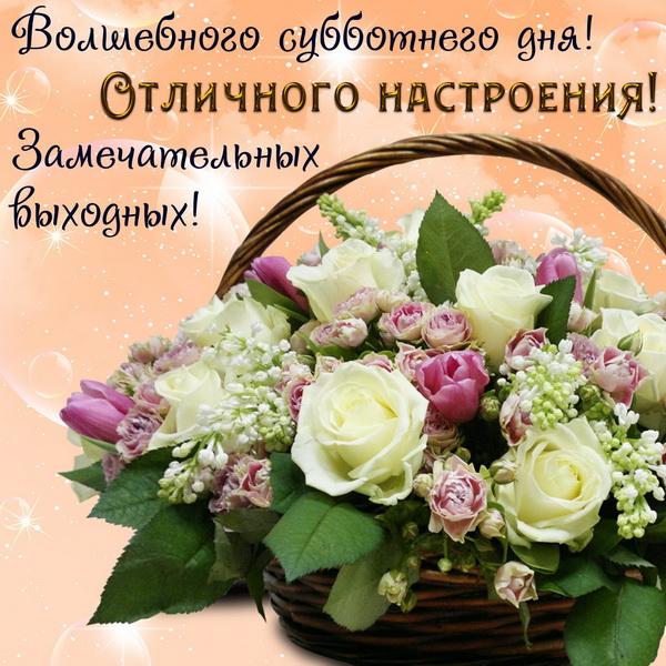 Корзинка с цветами будет хорошим подарком любимой рано утром в субботу