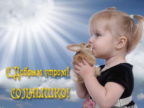 Маленький ребенок и кролик на фоне солнца