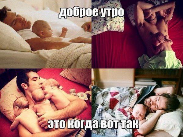 Отец с детьми - самое доброе утро