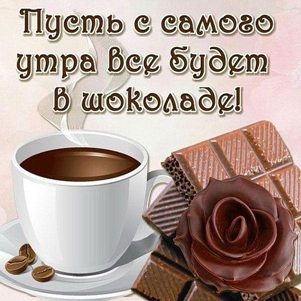 Пусть с самого утра все будет в шоколаде
