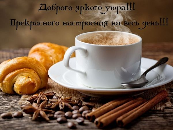 Яркого утра и прекрасного настроения на весь день