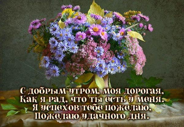 Букет цветов любимой девушке