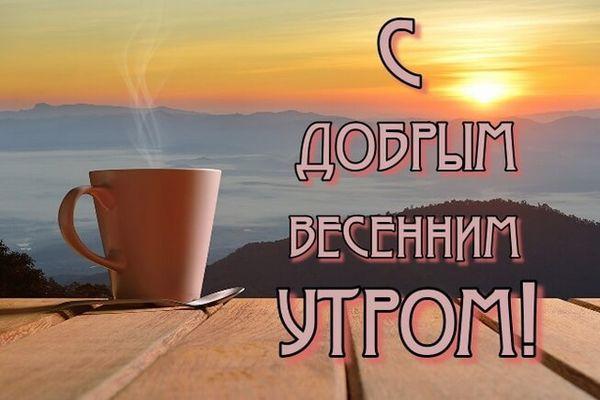 Красивая открытка с добрым весенним утром