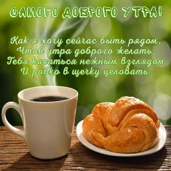 Круассан и кофе ранним утром