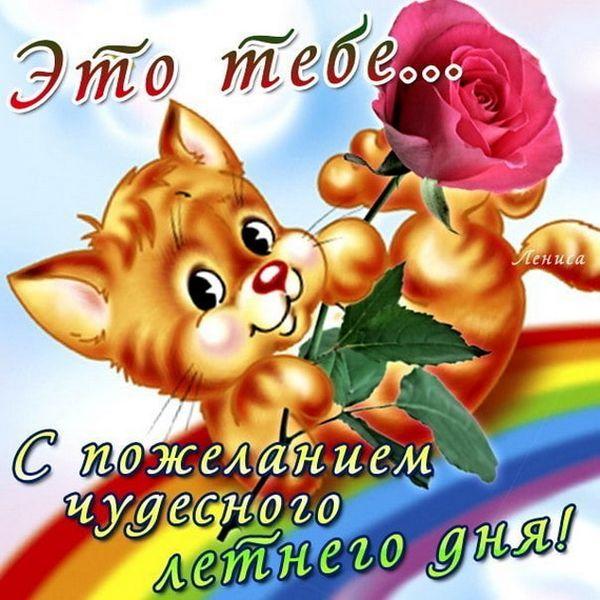 С пожеланием чудесного летнего дня