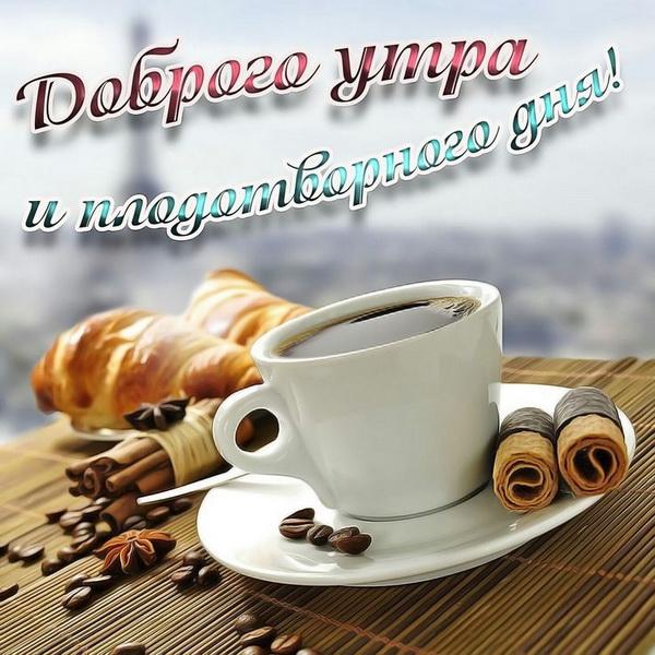 Бодрящий кофе и круассаны с утра