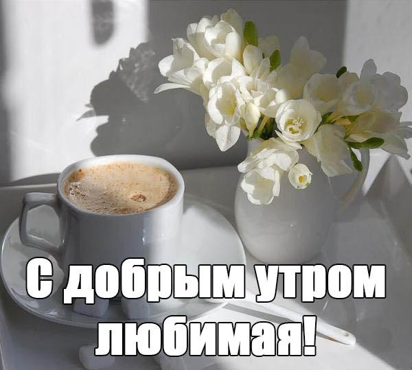 Кофе и цветы любимой девушке с утра