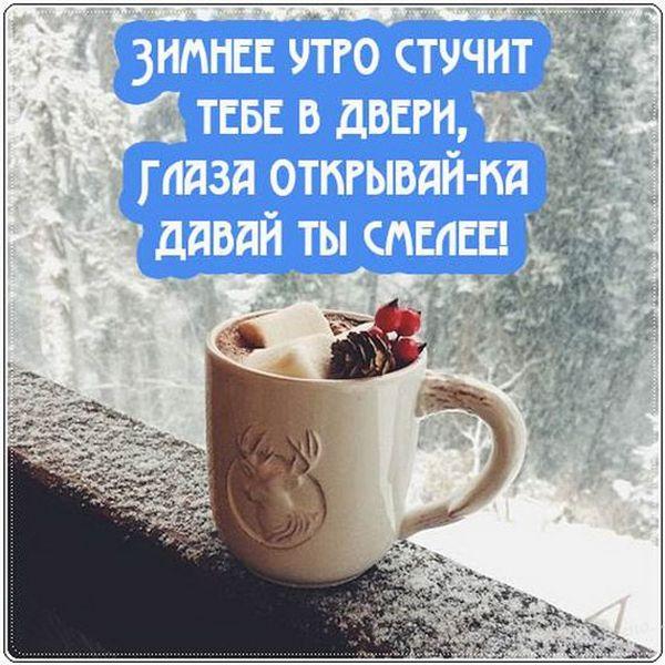 Зимнее утро стучит тебе в двери