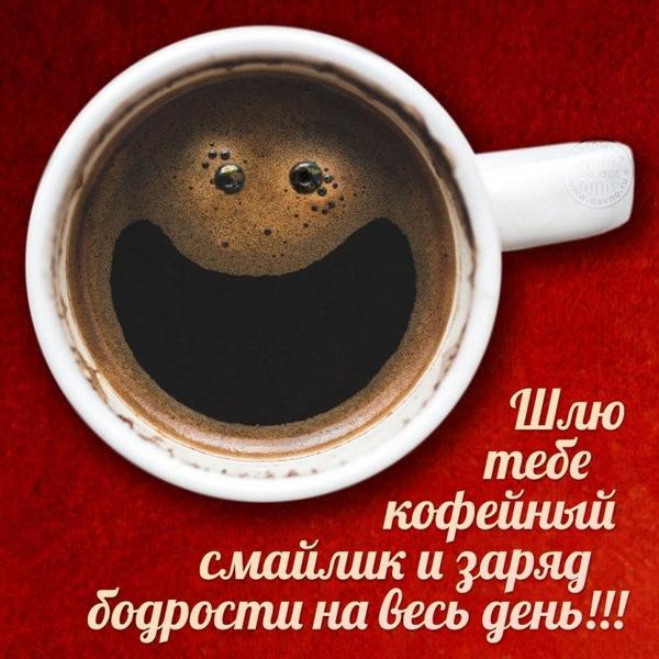 Бодрого тебе утра