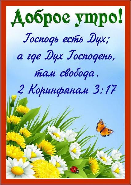 Доброе утро - Господь есть Дух, а где Дух Господень, там свобода