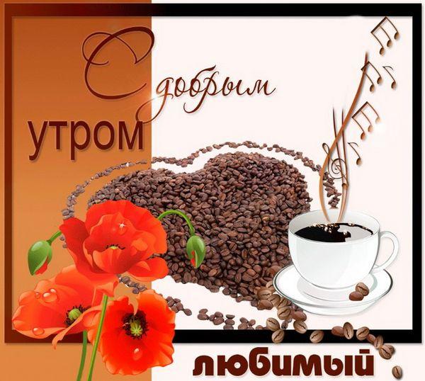 Фото с пожеланием доброго утра любимому