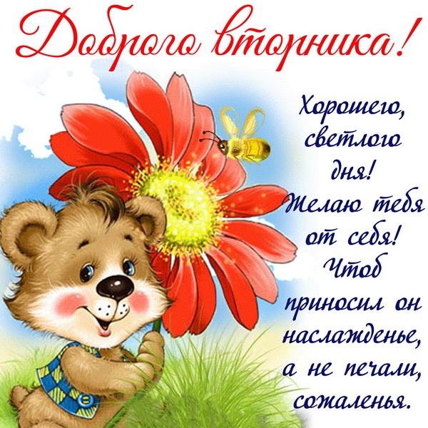Пожелание доброго утра вторника