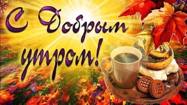 С добрым утром осени