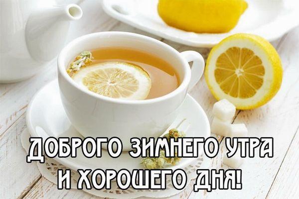 Чашечка чая холодным зимним утром