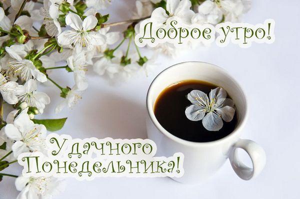 Кофе в понедельник утром