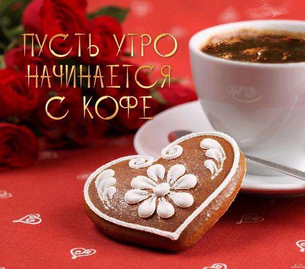 Пусть утро начинается с кофе