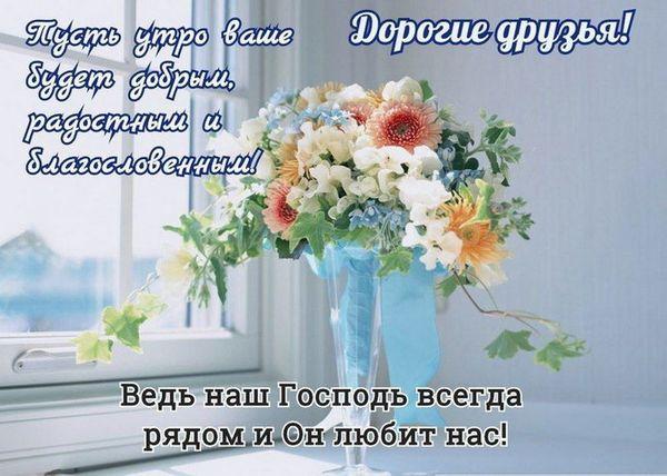 Пусть утро ваше будет добрым, радостным и благословенным