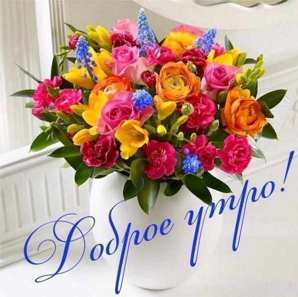 Букет цветов и пожелание доброго утра