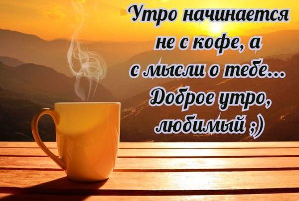 Утро начинается не с кофе, а с мысли о тебе