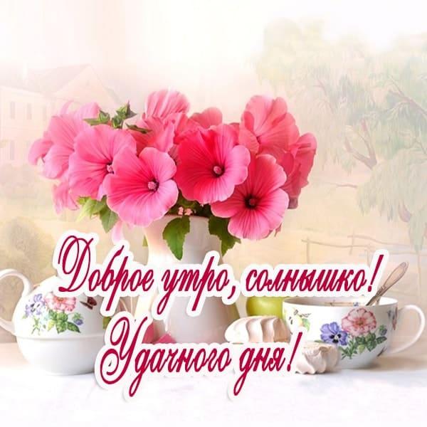 Букет цветов и чашка кофе любимой с раннего утра