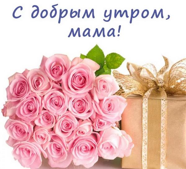 Букет цветов и коробка с подарком мамуле