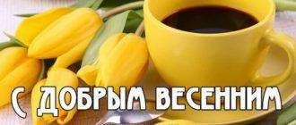 Чашка кофе и цветы в весенний день