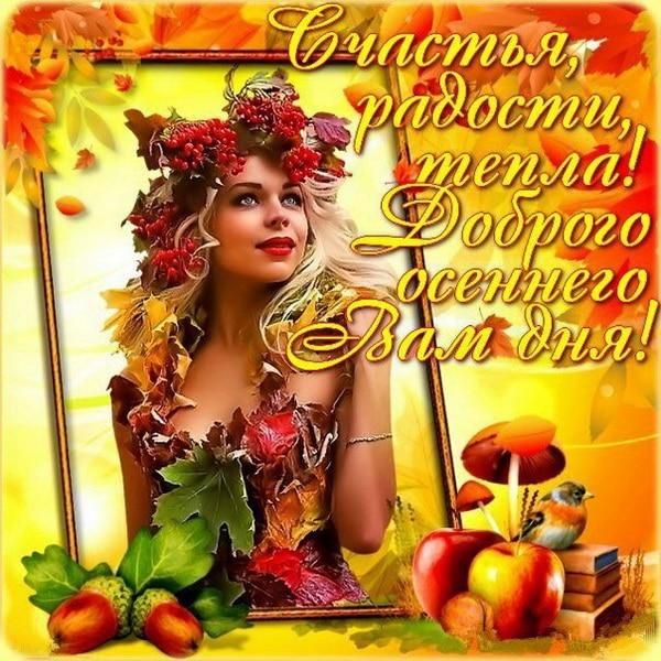 Доброго осеннего вам дня
