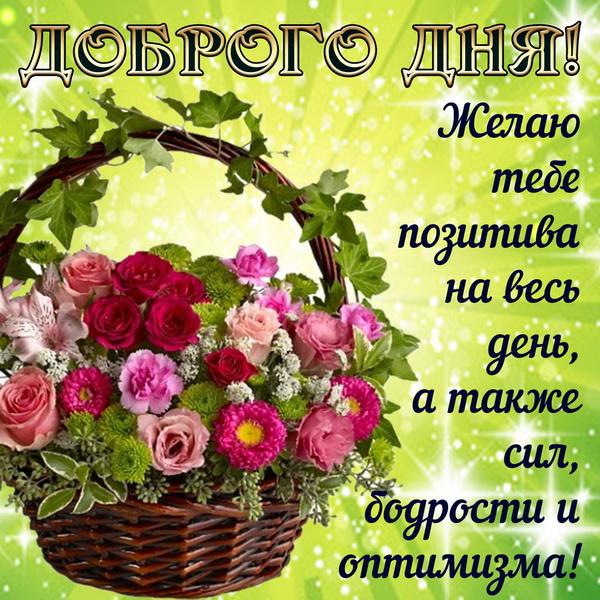 Корзина цветов и пожелание доброго утра