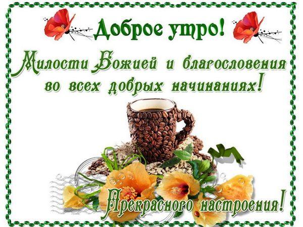 Милости Божией и благословения во всех добрых начинаниях