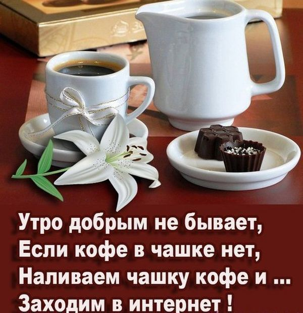 Открытка с чашкой кофе и пожеланием доброго утра