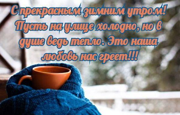 С прекрасным зимним утром