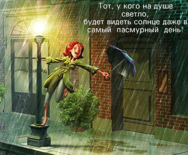 Тот у кого на душе светло, будет видеть солнце даже в самый пасмурный день