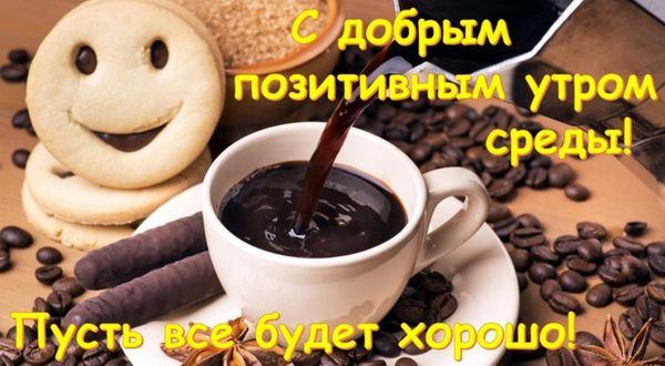 С добрым позитивным утром среды