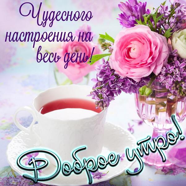 С добрым утром и чудесного настроения на весь день