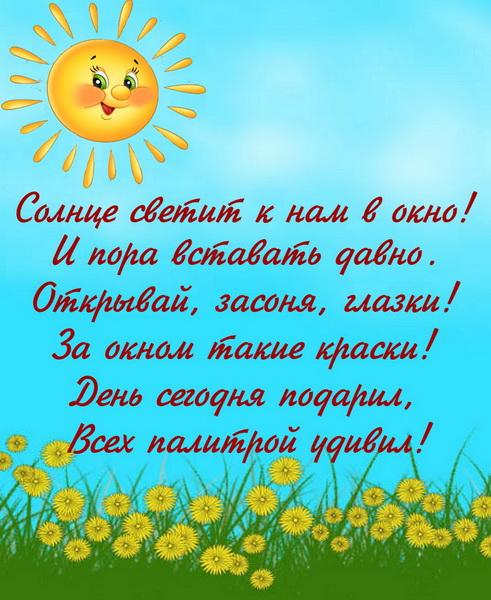 Солнце светит к нам в окно и пора вставать давно