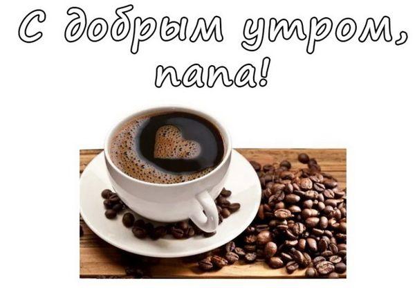 Чашка кофе папе ранним утром