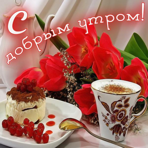 Чашка кофе, тортик и букет цветов ранним утром